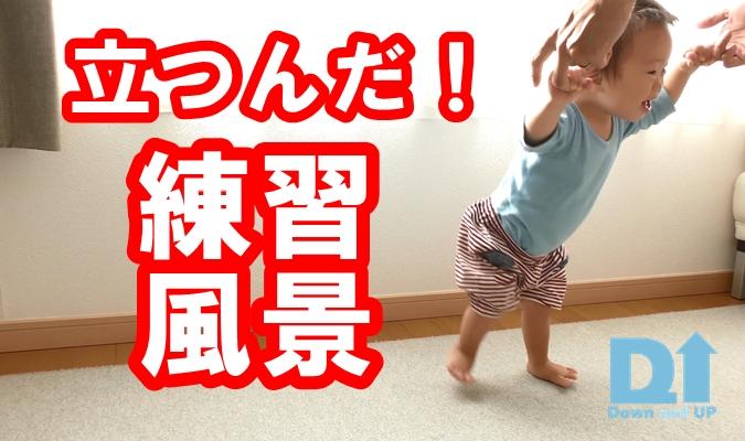 2歳2ヵ月,ダウン症,立つ,様子,練習,療育