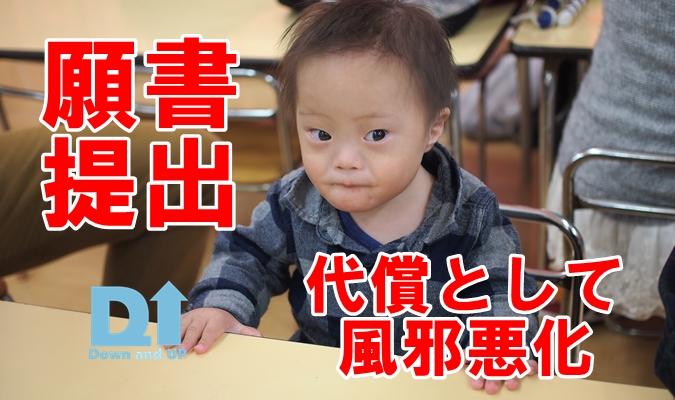 願書提出,風邪悪化,未就園児,プレ幼稚園,ダウン症,ブログ