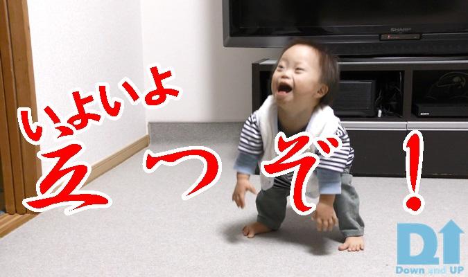 2歳4カ月,ダウン症,立つ,自立,アップ君,ブログ