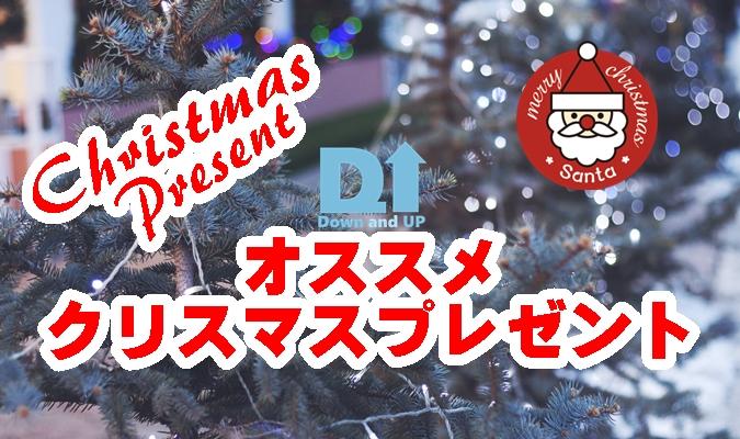 クリスマス,プレゼント,オススメ,ダウン症,ブログ,子ども