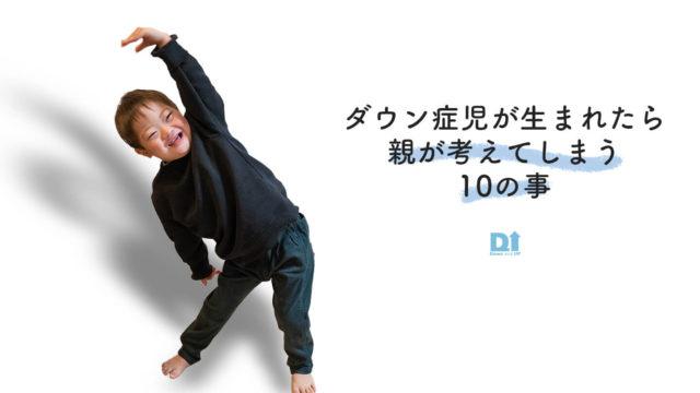ダウン症児が生まれたら親が考えてしまう10のこと
