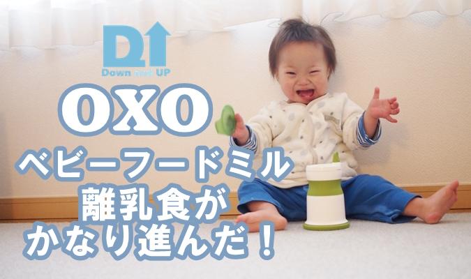 離乳食,ベビーミル,OXO,オクソー,アップ君,ダウン症,ブログ