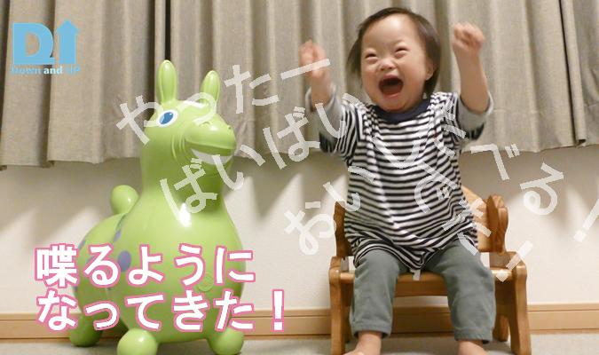 喋る,アップ君,2歳5カ月,ダウン症,ブログ