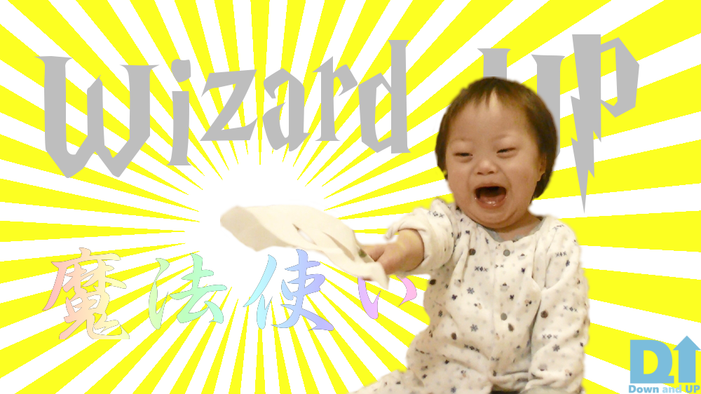ダウン症,魔法使い,ハリーポッター,Down syndrome,ブログ,Wizard