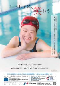 世界ダウン症の日,DS-OKINAWA,OYABAKA展,ポスター,投稿,ダウン症,ブログ