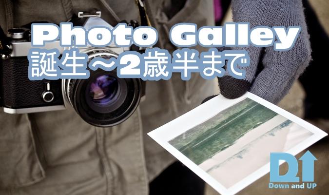 Photo Gallery,写真,誕生,2歳半,ダウン症,成長,ブログ