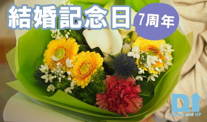 結婚記念日,花束,Andj,ケーキ,妻,忘れる,ダウン症,ブログ