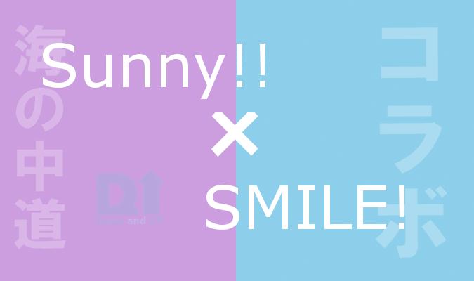 北川祥太,個展,Sunny!!,Smile.コラボ,ピクニック,ダウン症,ブログ