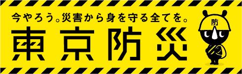 大災害,対策,地震,防災,東京防災,まとめ,グッズ,リンク集,NHK,防災センター