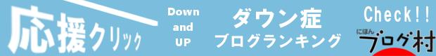 Down and UP,ダウン症,ブログ,ブログ村,ブログランキング,ランキング