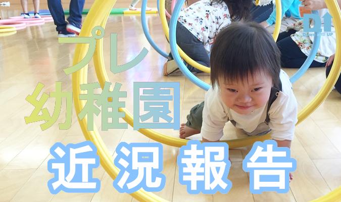 ダウン症,プレ幼稚園,1カ月、近況報告,お遊戯