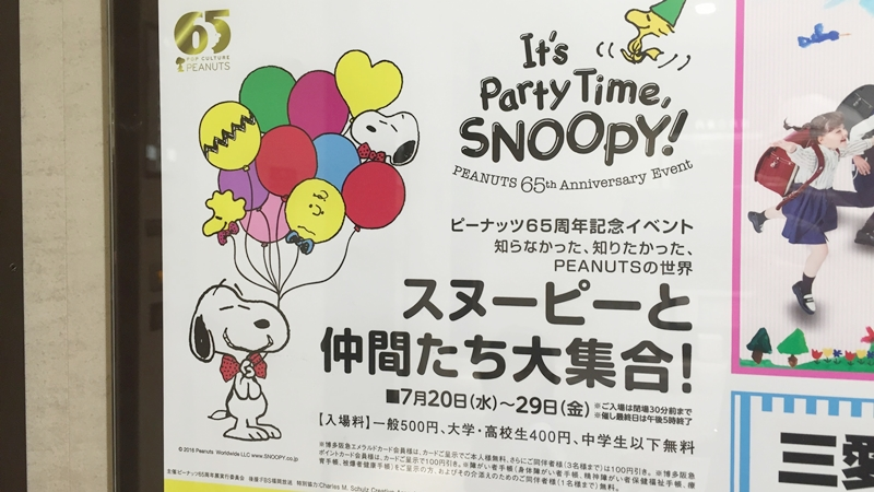 Snoopy展ちらし