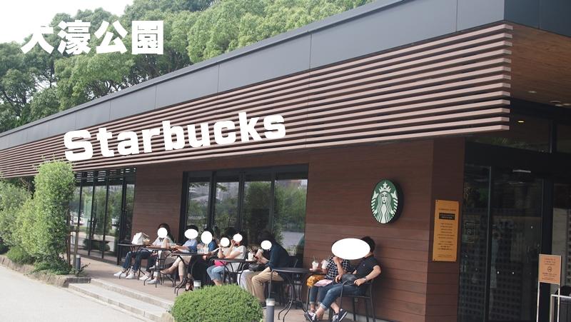 大濠公園Starbucks