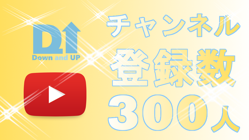youtube登録者数300人突破