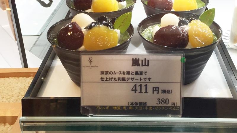 ケーキ,嵐山