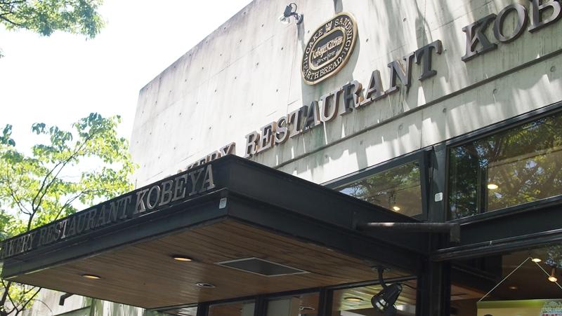 神戸屋芦屋店