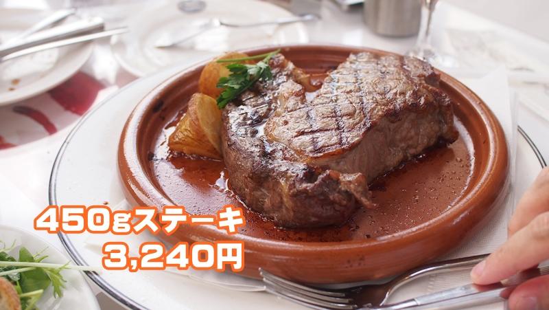 神戸屋芦屋店450gステーキ