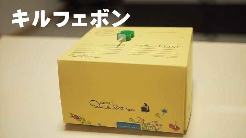 キルフェボン箱