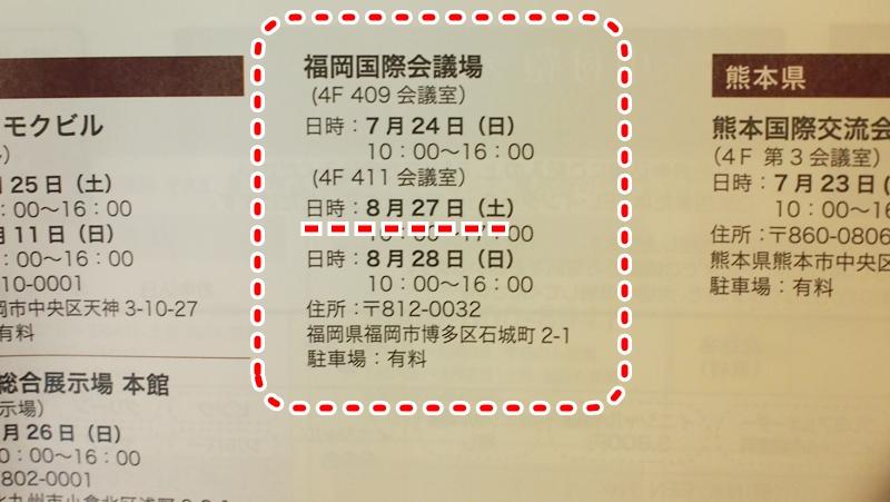 中村鞄展示会日程