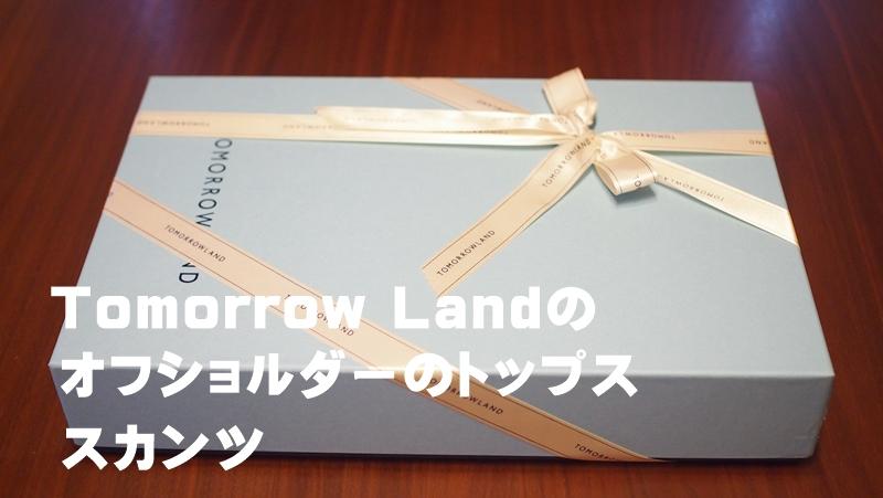 Tomorrow Land,オフショルダー,スカンツ