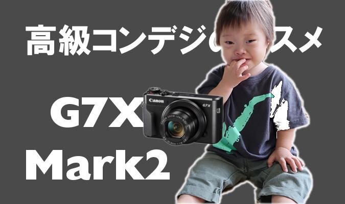 g7xmark2icatch
