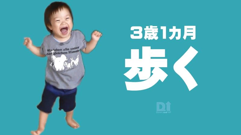 ダウン症(3歳)歩く!