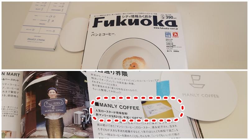 manlycoffee福岡