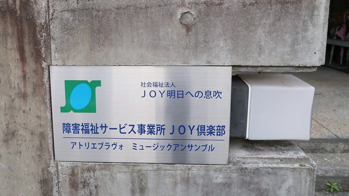 JOY倶楽部