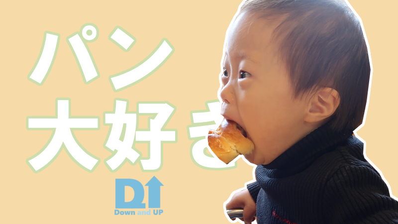 パンが大好き