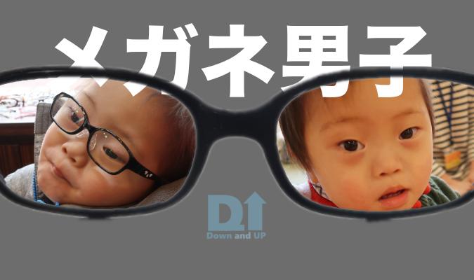 ダウン症,メガネ,一心堂,岡眼鏡,アップ君
