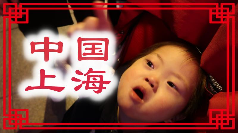 上海,トランジット,旅行,ブログ,ダウン症