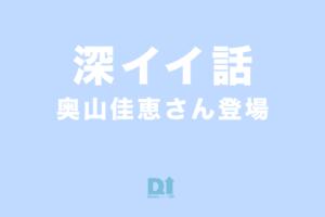 深イイ話,奥山佳恵,ダウン症,ブログ