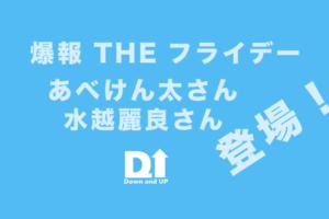 爆報THEフライデー,あべけん太,水越,ダウン症,ブログ,blog,downsyndrome