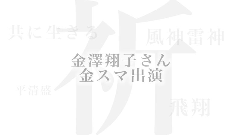 金澤翔子,金スマ,ダウン症,ブログ,一人暮らし,down and up,downsyndrome