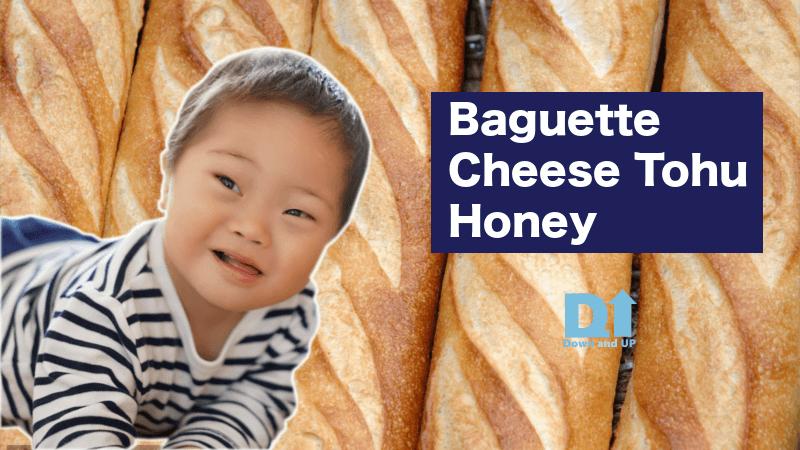 バゲット,チーズとうふ,豆腐,はちみつ,蜂蜜,絶品,パン好き