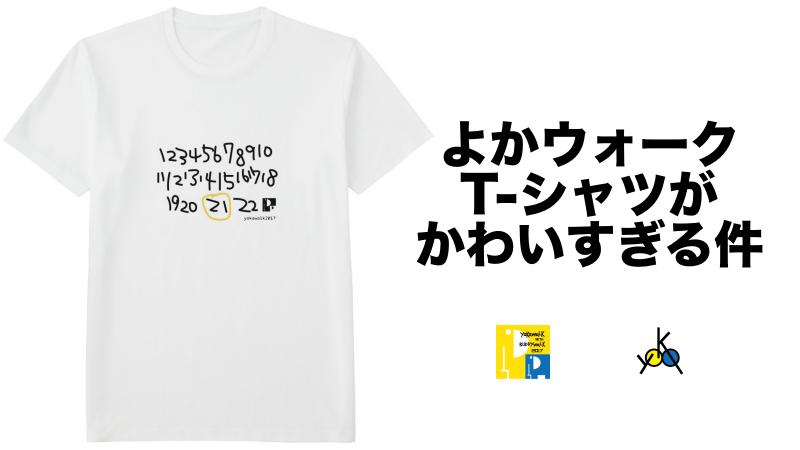 よかウォーク,Tシャツ,かわいい,ダウン症,ブログ,buddy walk,downsyndrome,福岡
