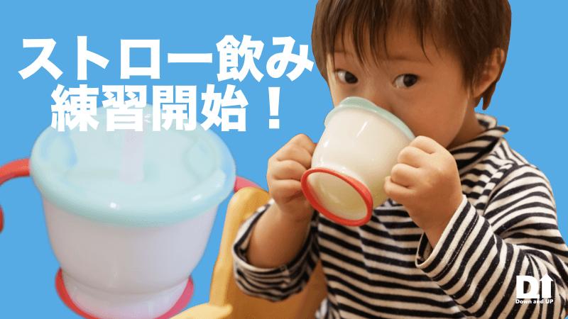 いつから コップ 飲み 赤ちゃんのコップ飲みはいつから?練習方法やコツ、注意点は?