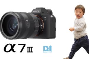 α7ⅲ,カメラ,ポートレート,ダウン症,アップ君,α7ⅱ,ミラーレス一眼,フルサイズ,子供撮影
