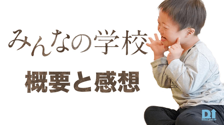 みんなの学校,障がい,障害,感想,木村校長,ダウン症,発達障害,ブログ