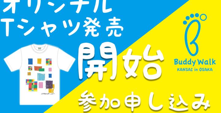 バディウォーク関西,みんなちがってええやん,オリジナルTシャツ