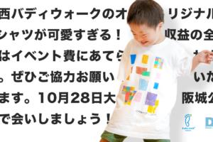 関西バディウォーク,buddy walk,みんなちがってええやん,大阪城公園,太陽の広場,オリジナルTシャツ