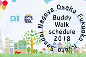 バディウォーク,buddywalk,秋,よかウォーク,関西,大阪,京都,仙台,名古屋
