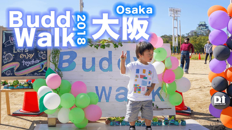 BW,バディウォーク,BW関西in大阪,大阪初開催,ダウン症,チャリティウォーク
