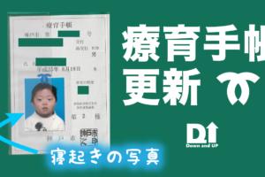 療育手帳,更新,神戸市,中度.重度