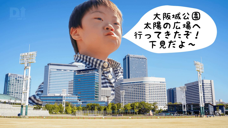 BW関西,太陽の広場,運動音痴