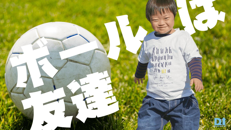 soccer,サッカー,パス回し,障がい者サッカー