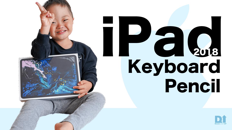 ipad,apple pencil,keyboard