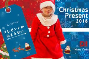 2018,クリスマスプレゼント,5歳,オススメ,ダウン症
