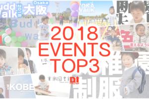 2018,events,まとめ