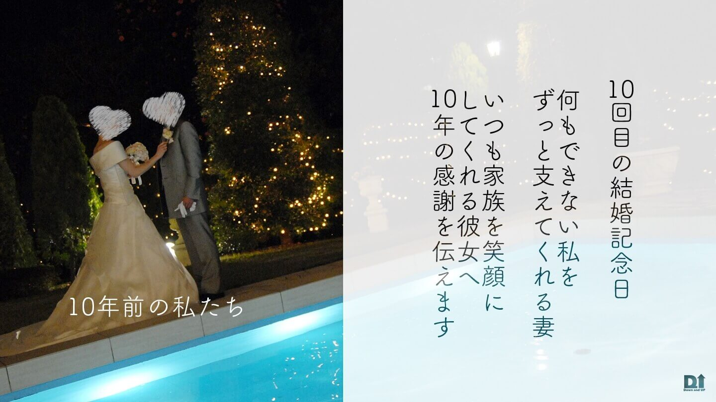 sweet10,結婚式,結婚記念日
